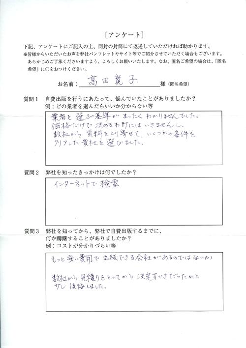 高田様アンケート用紙その1