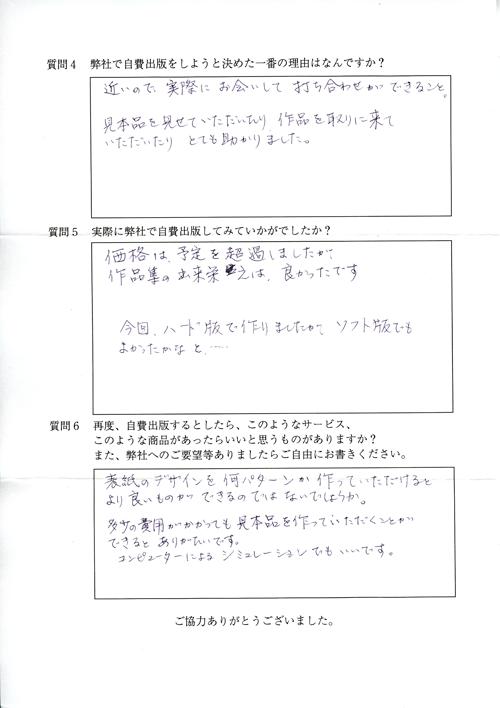 高田様アンケート用紙その2