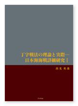 書籍画像「丁字戦法の理論と実際― 日本海海戦詳細研究Ⅰ」