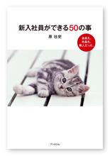 書籍画像「新入社員ができる50の事」