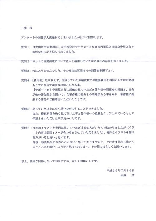 佐藤様アンケート用紙その1