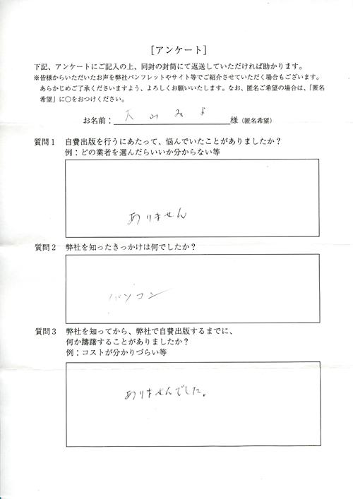 大山様アンケート用紙その1