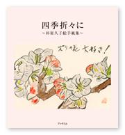 書籍画像「四季折々に」