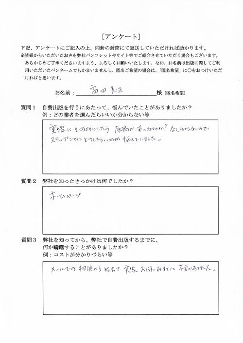 富田様アンケート用紙その1