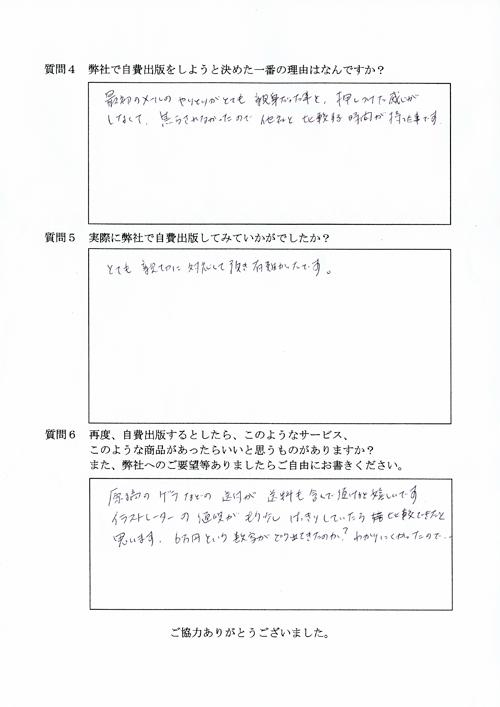 富田様アンケート用紙その2