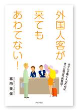 書籍画像「外国人客が来てもあわてない!」