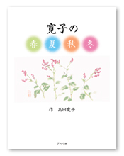書籍画像「寛子の春夏秋冬」
