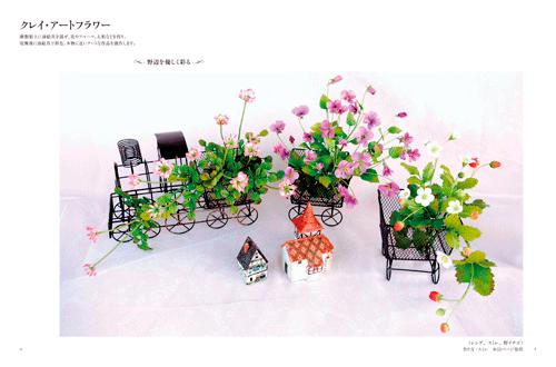 「Atelier Yuki-Fleur」本文その1