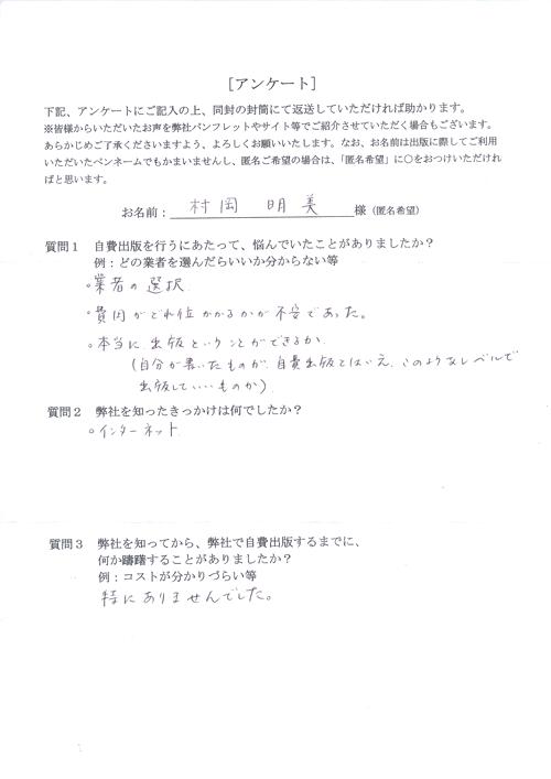 村岡様アンケート用紙その1