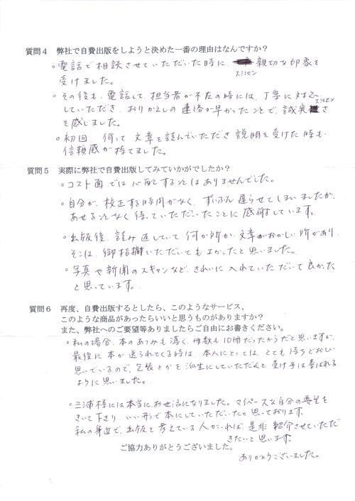 村岡様アンケート用紙その2