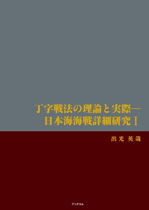 書籍画像「丁字戦法の理論と実際―日本海海戦詳細研究Ⅰ」