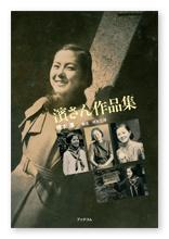 書籍画像「濱さん作品集」