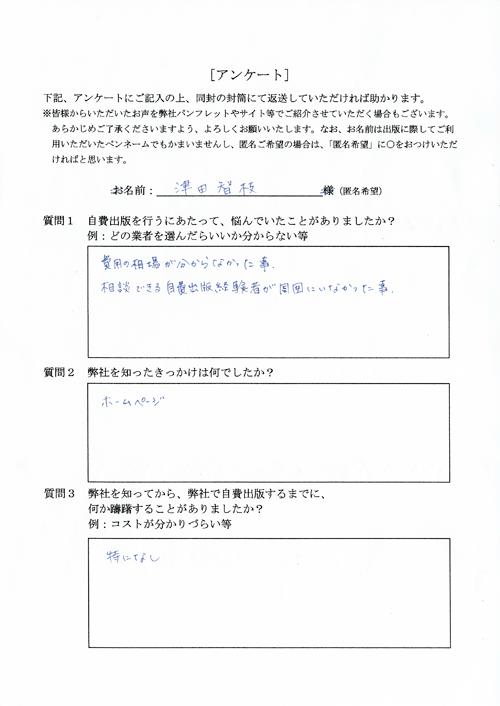 津田様アンケート用紙その1