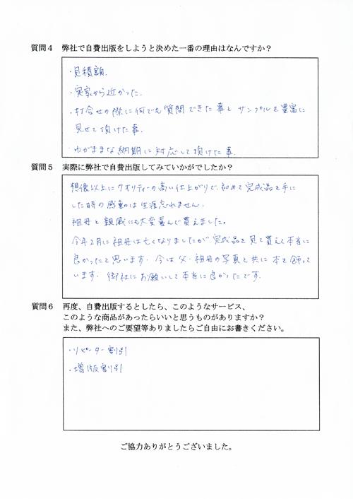 津田様アンケート用紙その2