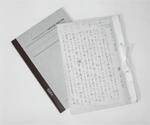 「書簡集~海からの手紙」本文画像