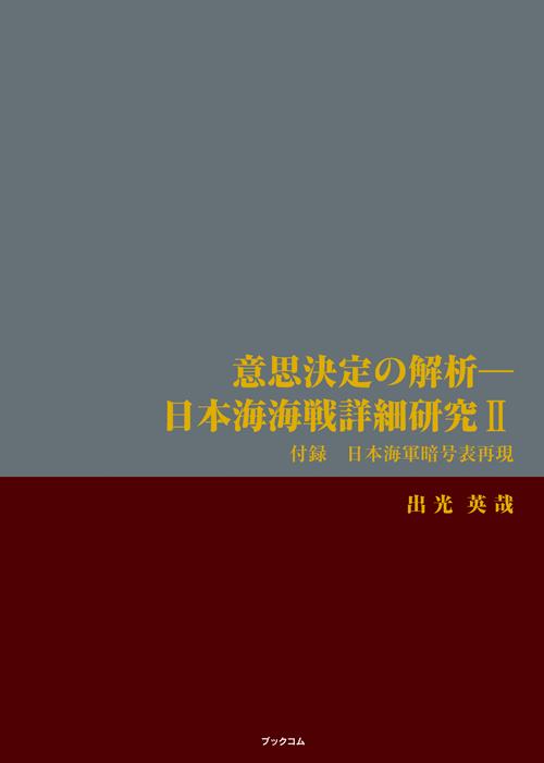 書籍画像「意思決定の解析―日本海海戦詳細研究Ⅱ」