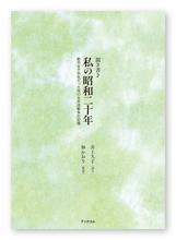 井上様の自分史「私の昭和二十年」