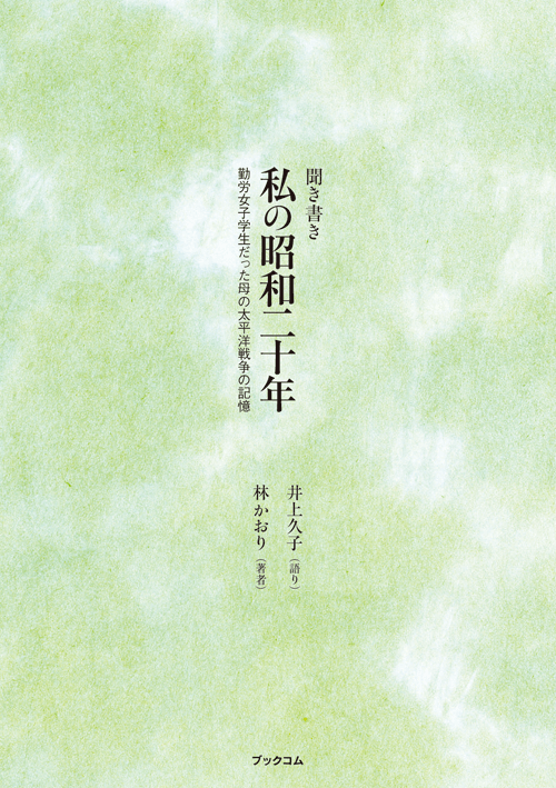 書籍画像「私の昭和二十年」