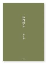 書籍画像「私の朝立」