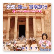 書籍画像「天使と翔ける冒険旅行24」