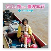 書籍画像「天使と翔ける冒険旅行25」