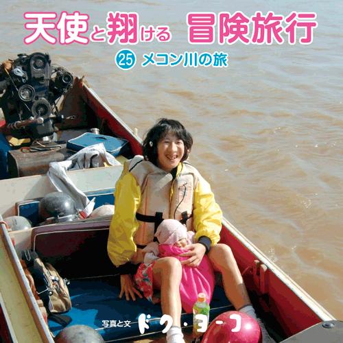 書籍画像「天使と翔ける冒険旅行25-メコン川の旅」