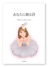 書籍画像「あなたに贈る詩」