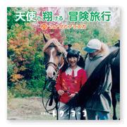 書籍画像「天使と翔ける冒険旅行26」