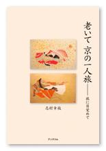 書籍画像「老いて 京の一人旅」