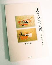 老いて京の一人旅 ~旅に目覚めて~表紙