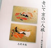 老いて京の一人旅、表紙アップ