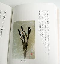 老いて京の一人旅、中面イメージ