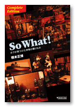 橋本様のエッセイ「So What! Complete Edition」