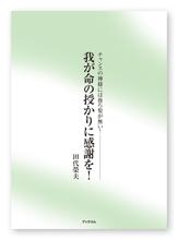 田代様の自分史「我が命の授かりに感謝を!」