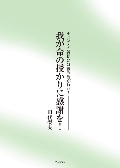 書籍画像「我が命の授かりに感謝を!」