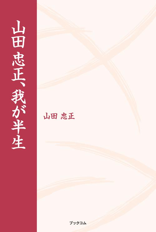 書籍画像「山田 忠正、我が半生」
