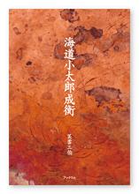 書籍画像「海道小太郎成衡」