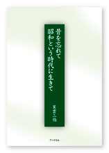 笑雲様の自叙伝「昔を忘れて 昭和という時代に生きて」