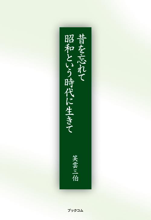 書籍画像「昔を忘れて 昭和という時代に生きて」