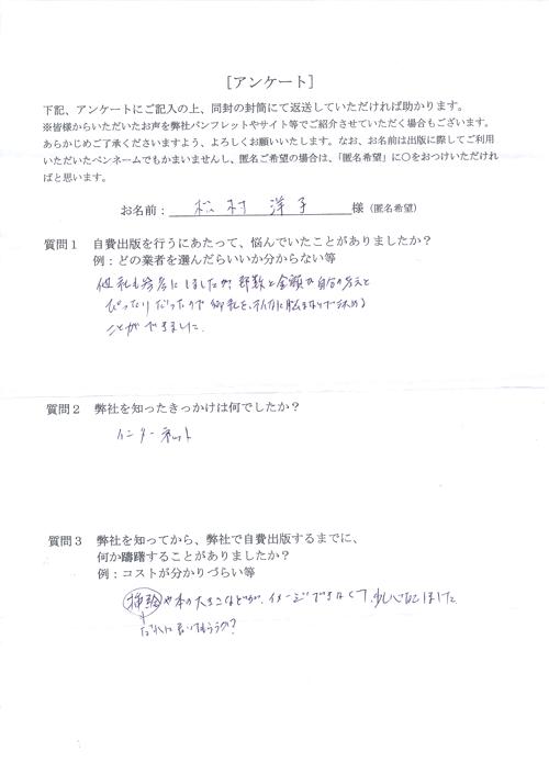 松村様アンケート用紙その1