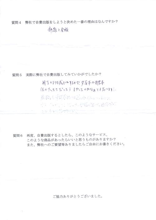 松村様アンケート用紙その2