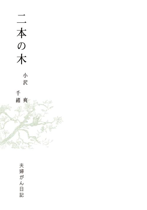 書籍画像「二本の木」