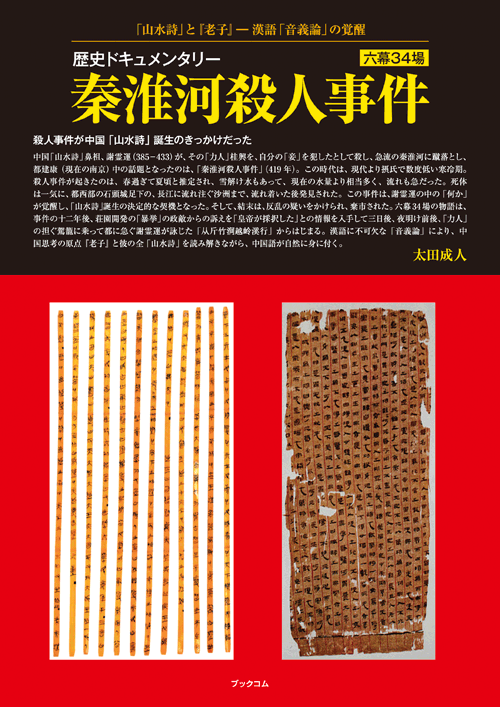 書籍画像「歴史ドキュメンタリー 秦淮河殺人事件」