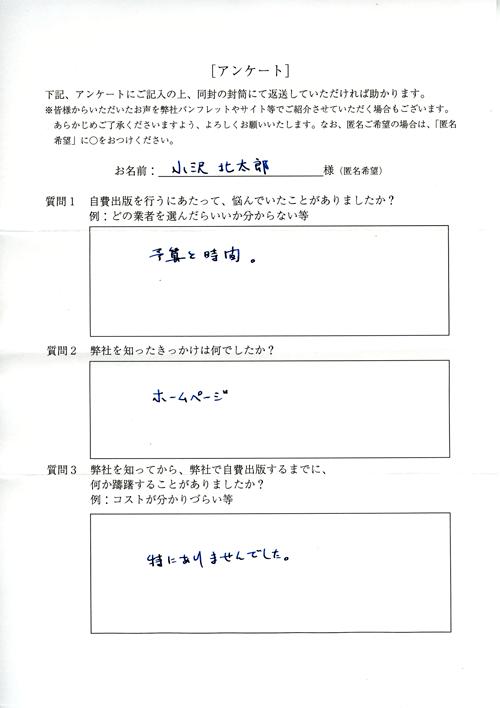 小沢様アンケート用紙その1