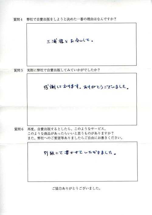 小沢様アンケート用紙その2