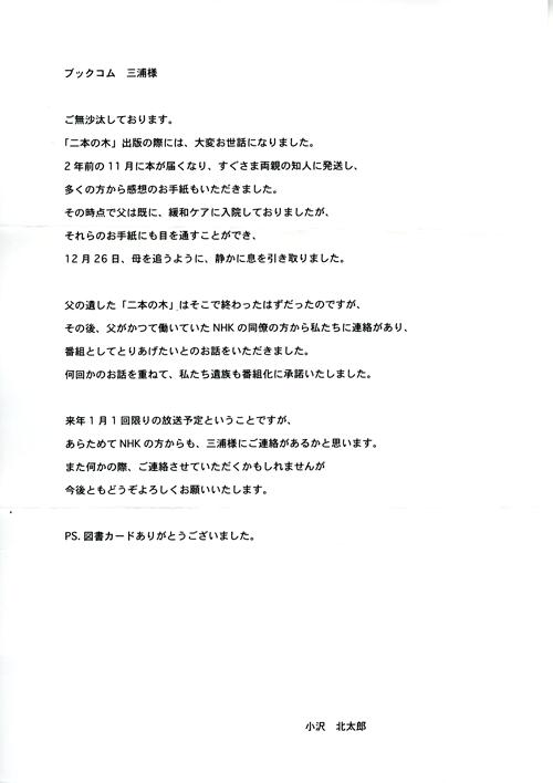 小沢様アンケート用紙その3