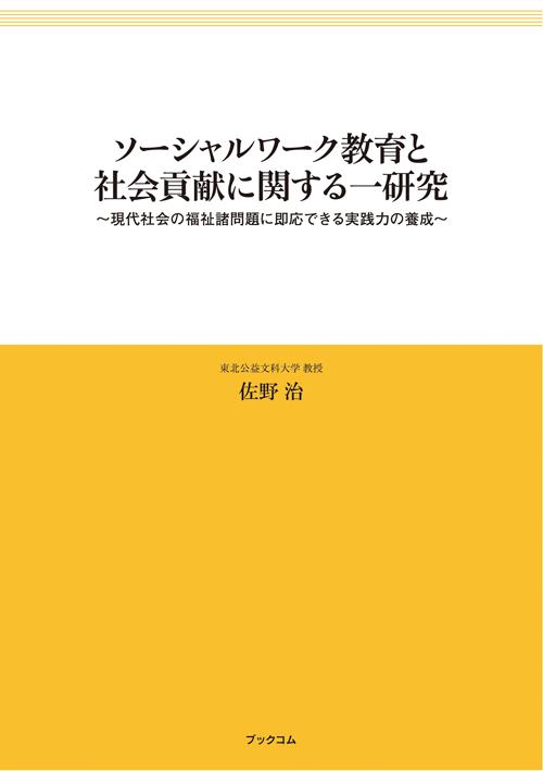 書籍画像「ソーシャルワーク教育と社会貢献に関する一研究」