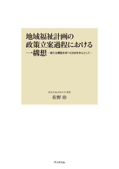 書籍画像「地域福祉計画の政策立案過程における一構想」