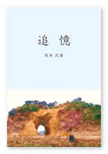阪本様の自分史「追憶」