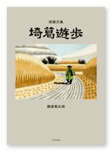 書籍画像「埼葛遊歩」